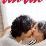 【Talent】 斉藤工、雑誌「an・an」で熱いキスを披露 お相手の比留川 游(ひるかわ ゆう)とは?
